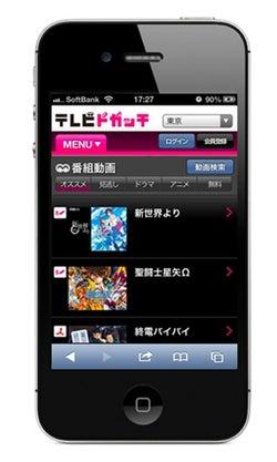 iPhone・iPad でも番組視聴が可能に!『テレビドガッチ』iOS/Android4.0 対応開始