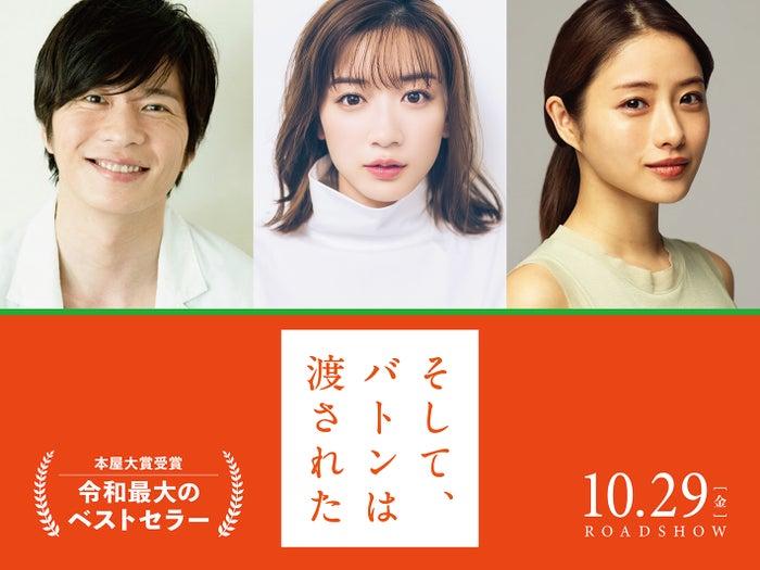 田中圭、永野芽郁、石原さとみ(C)2021 映画「そして、バトンは渡された」製作委員会