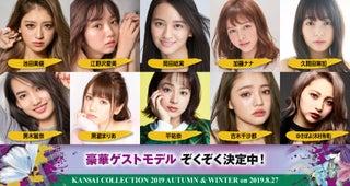 平祐奈初出演&NMB48人気メンバー登場 関西コレクション2019A/W開催決定