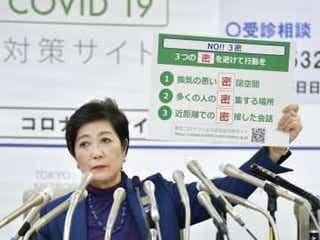 東京都が今週末の外出自粛要請 新型コロナ感染拡大で
