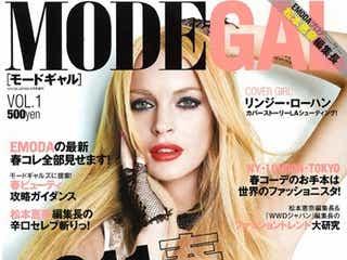 モード系新雑誌創刊!表紙はリンジー・ローハン