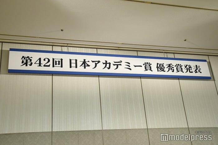 「第42回 日本アカデミー賞」(C)モデルプレス