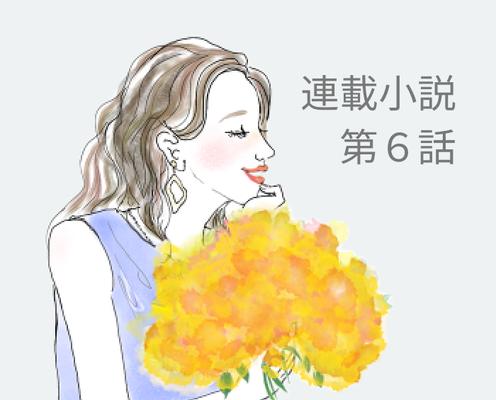 【連載小説】理想じゃない恋のはじめ方。(第6話)