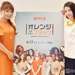 秋元才加、野呂佳代がドハマリ中!世界的人気のサバイバルコメディ『オレンジ・イズ・ニュー・ブラック』