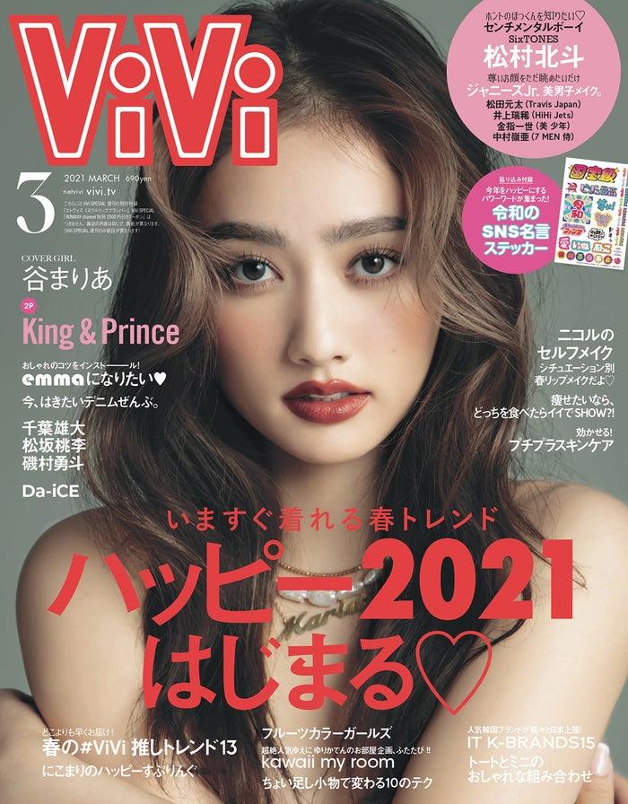 """谷まりあ""""コンプレックスだった""""胸元披露「ViVi」初単独表紙で史上最高の輝き - モデルプレス"""