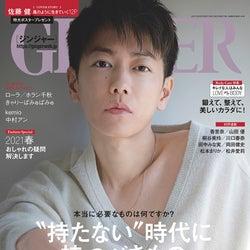 佐藤健「GINGER」初の快挙 2度目の表紙に登場