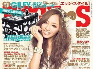 女性誌「EDGE STYLE」2号連続完売、小森純が結婚特集を振り返る