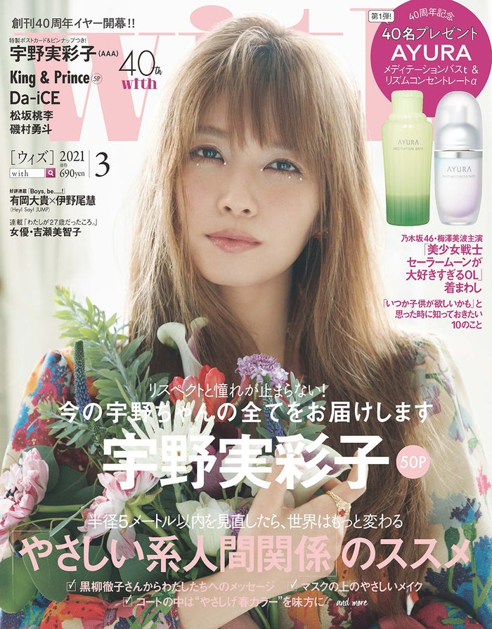 「with」3月号(1月28日発売)通常版表紙:宇野実彩子(画像提供:講談社)