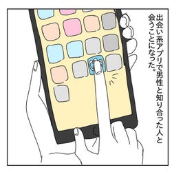 いきなりカラオケ…出会い系アプリで知り合った男のプランとは?「ヤリモク男がヤバかった話vol.1」