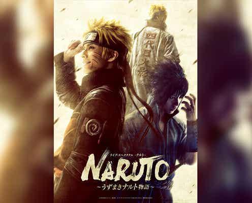 舞台NARUTO、大塚芳忠が自来也役で声の出演 公演CMが公開