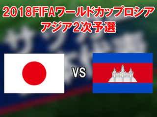 4戦連続で未勝利のハリルジャパン、W杯2次予選カンボジア戦で巻き返しなるか