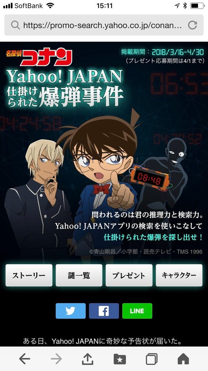 「名探偵コナン Yahoo! JAPAN仕掛けられた爆弾事件」