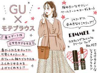 春デートはGUの乙女ブラウスで決める!ふんわり桜カラーで女子力アップコーデ