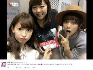 AKB48小嶋陽菜、高橋みなみ&峯岸みなみと結成7周年「これからも変わらず一緒にいれたら」卒業後の活動は?