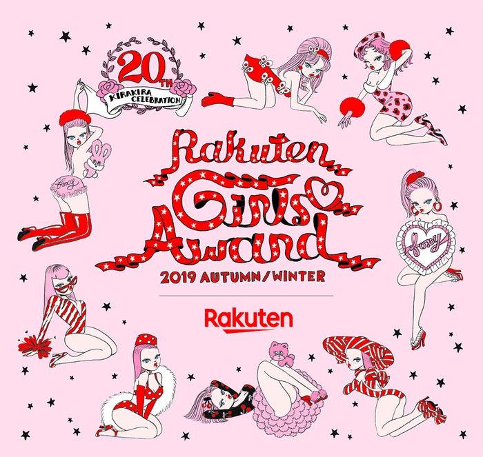 「GirlsAward 2019 AUTUMN/WINTER」ロゴ(提供画像)
