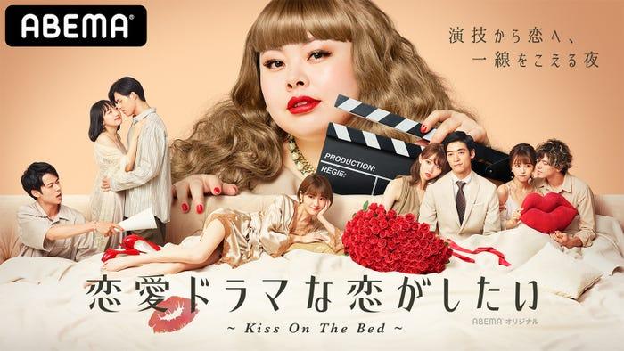 『恋愛ドラマな恋がしたい~Kiss On The Bed~』(C)AbemaTV, Inc.