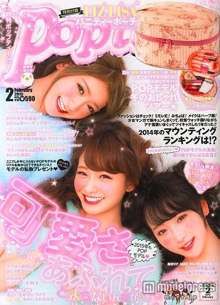「Popteen」2月号(角川春樹事務所、2014年12月27日発売)/表紙:(左から)池田美優、西川瑞希、越智ゆらの