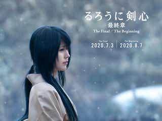 有村架純、雪代巴役で「るろうに剣心」最終章に出演決定