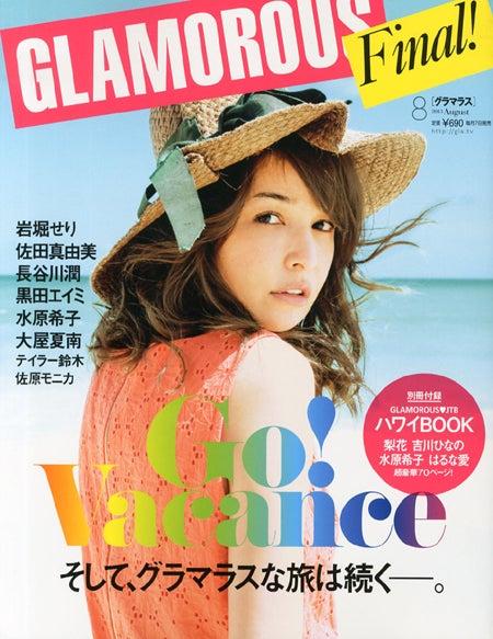 「GLAMOROUS」8月号(講談社、2013年7月5日発売)表紙:梨花