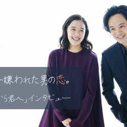 モデルプレス - 池松壮亮&蒼井優で贈る「日本一嫌われた男のラブストーリー」
