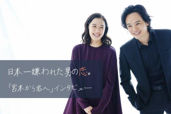 池松壮亮&蒼井優で贈る「日本一嫌われた男のラブストーリー」
