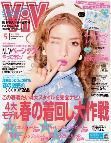 「ViVi」5月号(講談社、2014年3月22日発売)表紙:ローラ