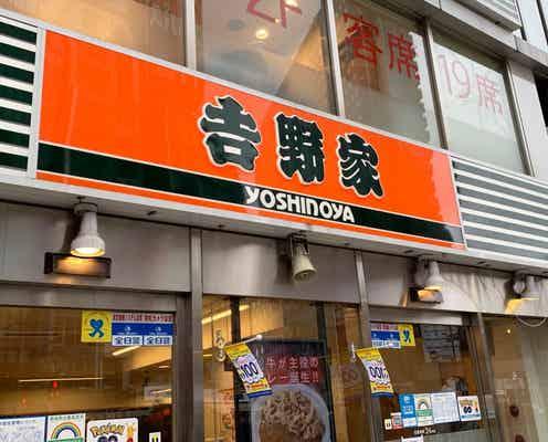 吉野家、牛丼が「牛丼より安くなる」謎の事態に ユーザーからは驚きの声が…