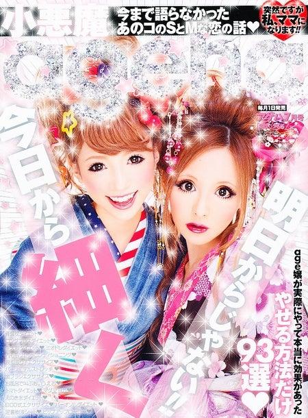 「小悪魔 ageha」7月号(インフォレスト、2012年6月1日発売)表紙:八鍬里美、りん