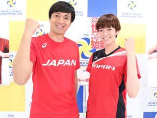 徳井義実&佐藤栞里、日本バレーを応援 「グラチャンバレー」見どころは?