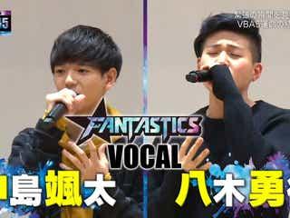 「VOCAL BATTLE AUDITION5」完結 FANTASTICS加入ボーカル2名が意気込み語る
