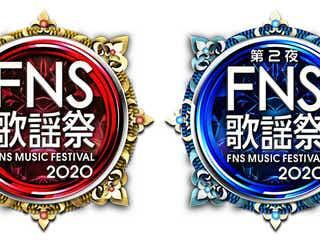 NiziU・IZ*ONE・ジェジュン・三代目JSBら「2020FNS歌謡祭」第2弾出演者&スペシャル企画発表