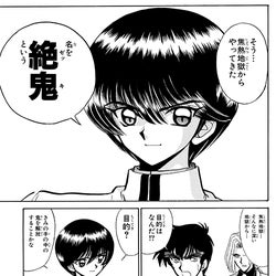 Hey!Say!JUMP山田涼介「ぬ~べ~」参戦 本人コメント到着