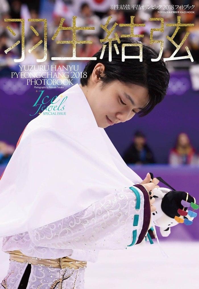「羽生結弦 平昌オリンピック2018 フォトブック『Ice Jewels SPECIAL ISSUE』」(提供写真)