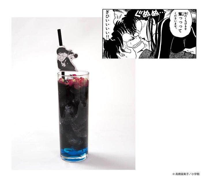 黒薔薇の小太刀ソーダ~しびれ薬付き~¥790(C)高橋留美子/小学館