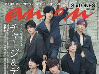 SixTONES、素肌ジャケットで「anan」表紙飾る