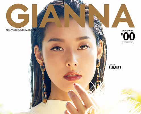インフルエンサーがファッション誌モデルに プレ創刊の「GIANNA」表紙はすみれ