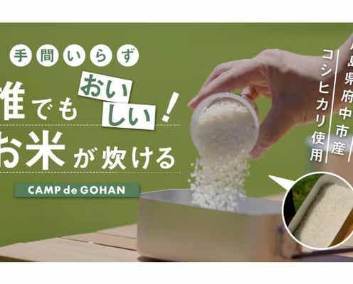 米研ぎも計量カップも不要!プロが選んだ極上米パックなら、計量済み&無洗米でキャンプでも簡単に炊ける