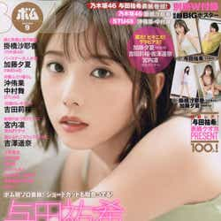 与田祐希「BOMB」020年9月号(C)Fujisan Magazine Service Co., Ltd. All Rights Reserved.