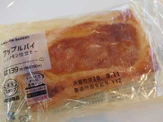 【ローソンベーカリー】「アップルパイ~シナモン仕立て~」が争奪戦レベルで美味い