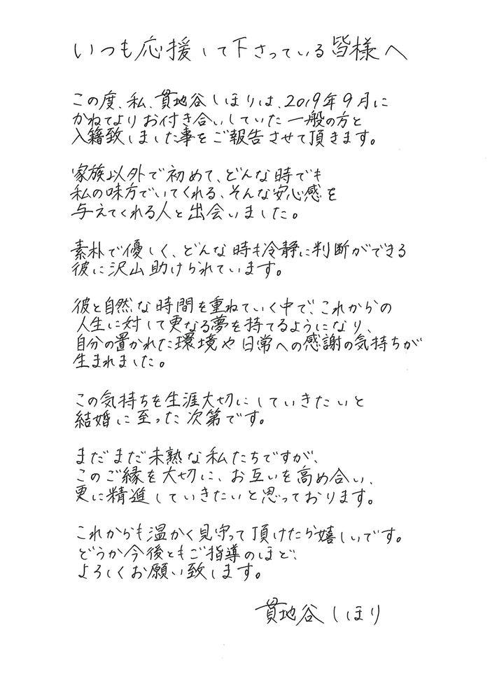 貫地谷しほりコメント(提供画像)