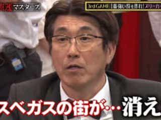 石橋貴明、「ラスベガスで最大どれくらい負けた?」の質問に「気を失うくらい(笑)」