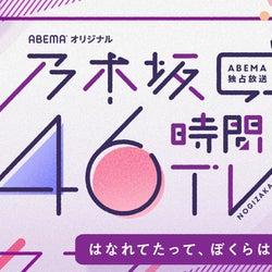 「乃木坂46時間TV」期別コーナーなど詳細第1弾発表 「オオカミちゃん」コラボ企画も