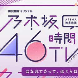 モデルプレス - 「乃木坂46時間TV」期別コーナーなど詳細第1弾発表 「オオカミちゃん」コラボ企画も