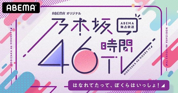 乃木坂46時間TV アベマ独占放送「はなれてたって、ぼくらはいっしょ!」(C)AbemaTV,Inc.