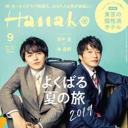 2019年9月号(2019年7月26日発売号)表紙:林遣都、田中圭(C)マガジンハウス