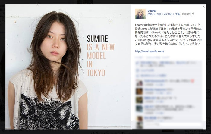 CharaオフィシャルfacebookでもSUMIREの専属モデルデビューが報告された