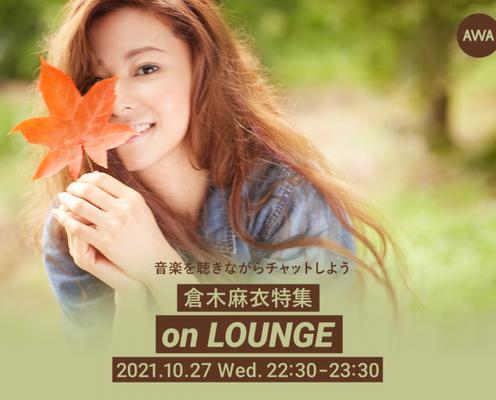 倉木麻衣、「ベロニカ」のリリース記念のイベントをAWA「LOUNGE」で開催