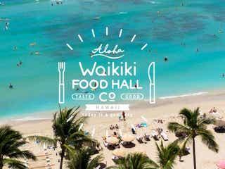ハワイに新グルメ名所「ワイキキフードホール」8店舗ラインナップ