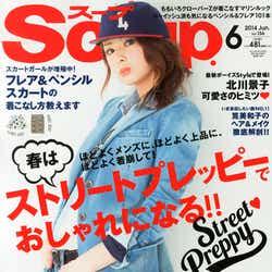 モデルプレス - 雑誌「Soup.」専属モデルオーディション開催決定