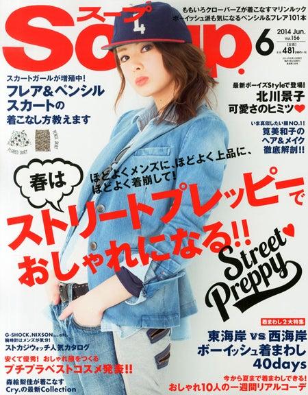 専属モデルオーディションを開催/「Soup.」6月号(ジャック・メディア、2014年4月23日発売)表紙:北川景子